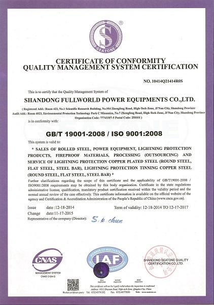 富沃德ISO9001英文