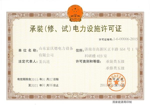 富沃德承装(修试)电力设施许可证