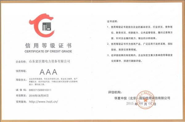 富沃德AAA级信用企业证书