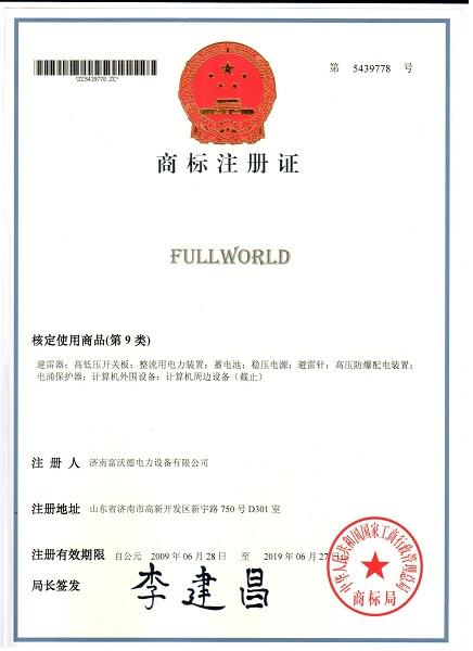 富沃德电力注册商标