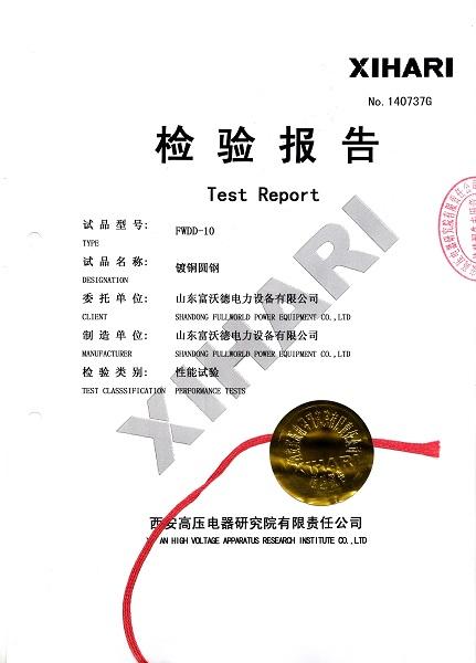 富沃德FWDD-10镀铜圆钢检验报告