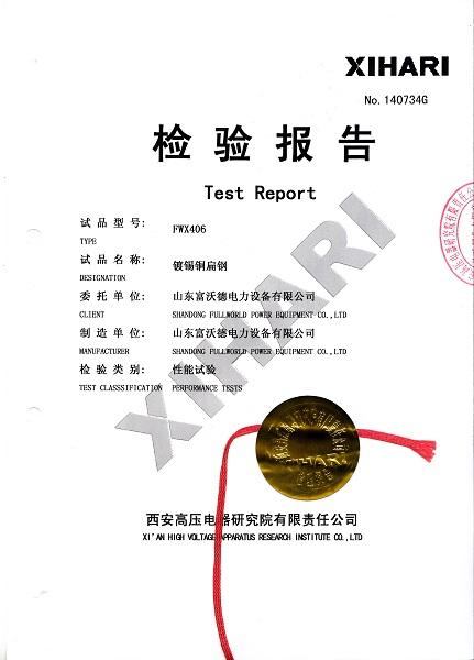 富沃德FWX406镀锡铜扁钢检验报告
