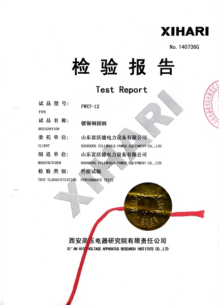 富沃德FWXT-12镀锡铜圆钢检验报告