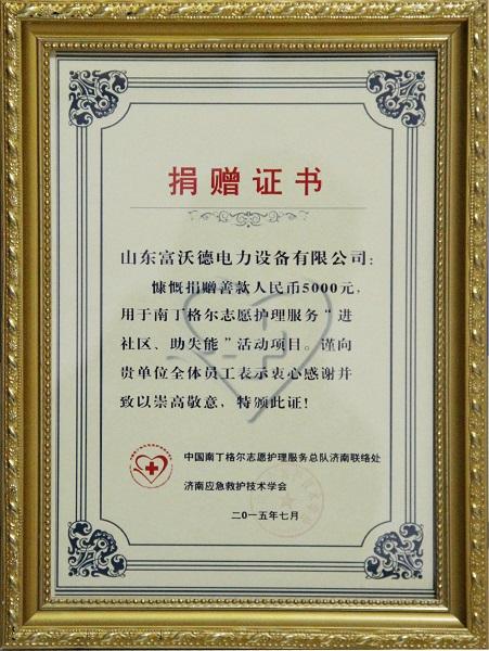富沃德给南丁格尔志愿护理服务队的捐赠证书