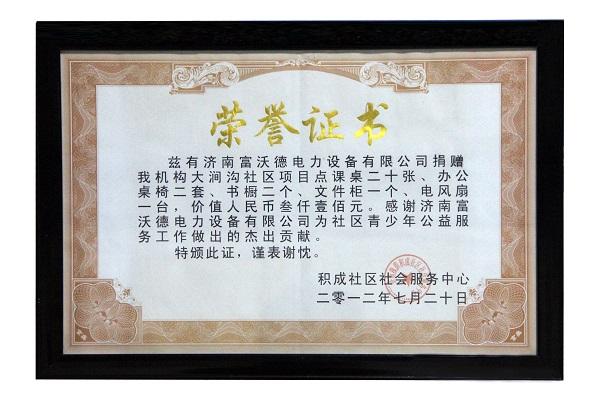 富沃德爱心捐赠荣誉证书