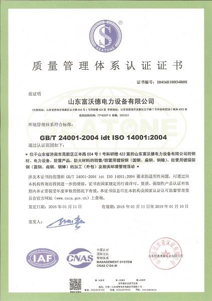 富沃德电力质量体系认证14001
