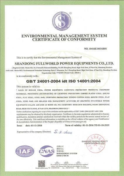 富沃德电力质量体系认证14001英文版
